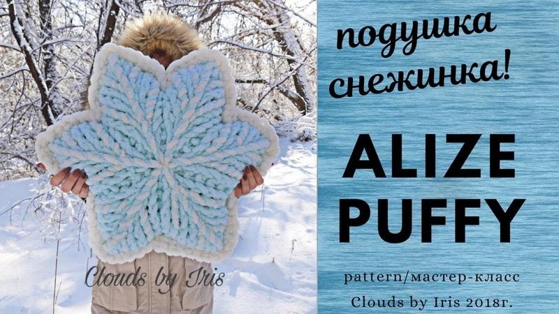 🔥Подушка - Снежинка❄ ❣БЕЗ СПИЦ И КРЮЧКА❣из Alize Puffy. Подробный Мастер-класс