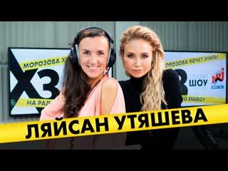 Ляйсан Утяшева: про стринги, новый цвет волос и любимую степень прожарки