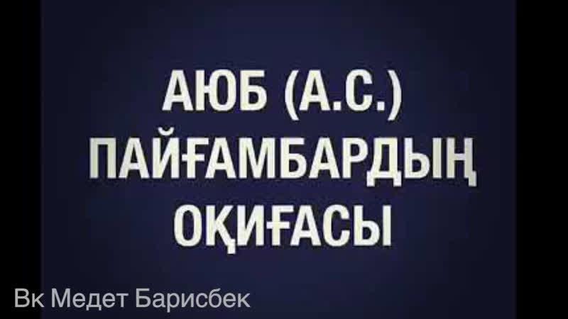 Аюб Пайғамбар (а.с) сынағы/Ерлан Ақатаев
