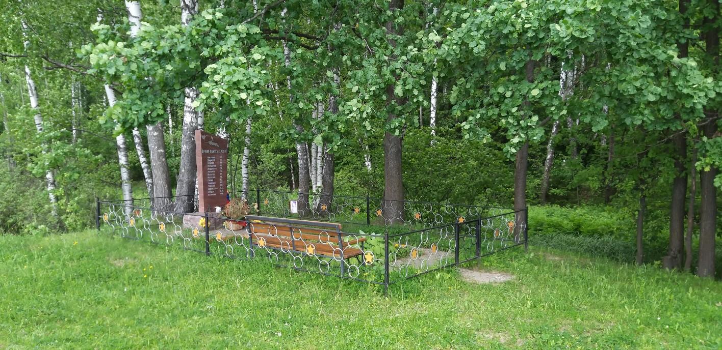 Братская могила на овраге у с. Перхушково