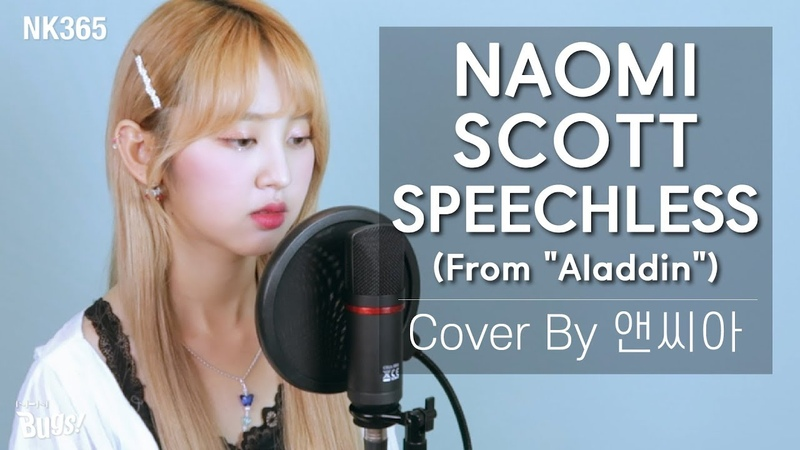 [앤씨아NC.A] Aladdin(알라딘) OST Naomi Scott - Speechless COVER(ENG SUB)
