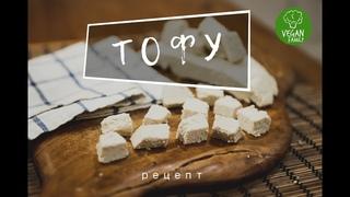 ТОФУ || Vegan Family || лучший рецепт соевого сыра (творога)