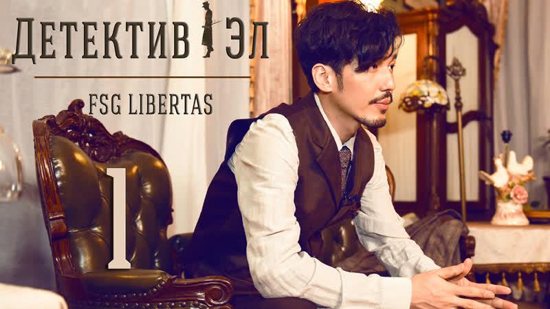 FSG Libertas 01 24 Detective L Детектив Эл рус саб