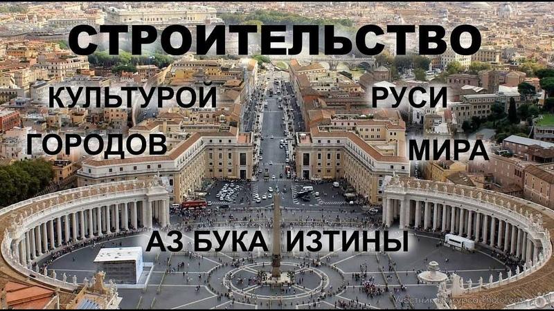 Строительство Культурой Руси городов Мира Фильм 24 АЗ БУКА ИЗТИНЫ