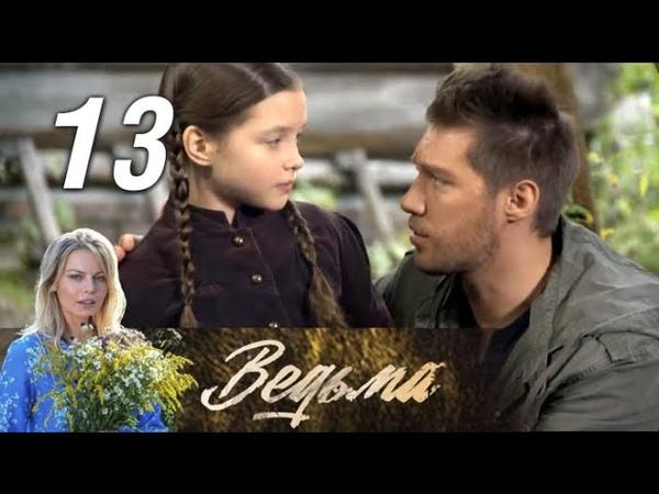 Ведьма. 13 серия (2019) Остросюжетная мелодрама @ Русские сериалы
