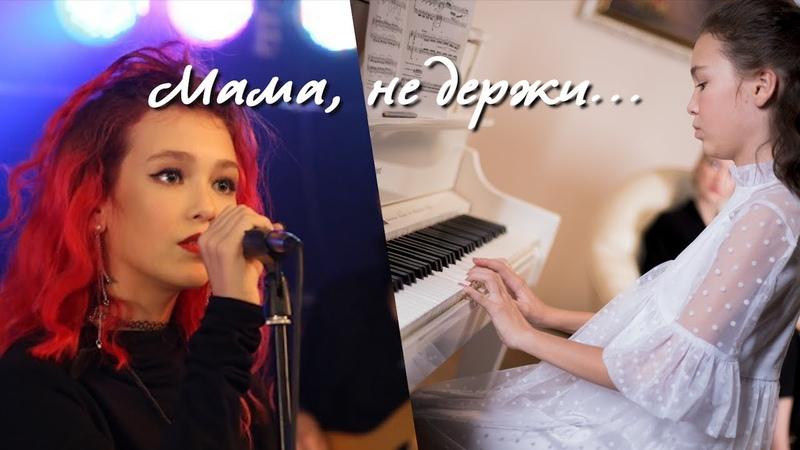 Василиса Суюнова - Мама, не держи (Премьера клипа, 2019)