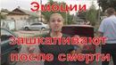 Эмоции людей на гибель женщины под обстрелом ВСУ в Донецке.