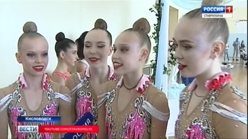 Пластика и грация. Турнир по художественной гимнастике стартовал в Кисловодске