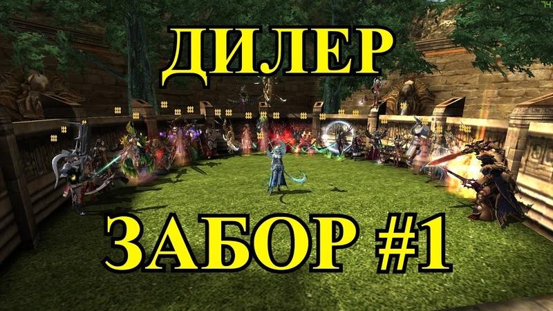 [18] R2 Online — ДИЛЕР — 1 ЗАБОР