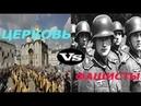 РПЦ сотрудничала с фашистами во время Великой Отечественной Войны
