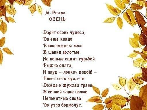 Стихи про осень. Учим вместе с детками. Стихи можно также использовать для сопровождения осенних поделок.