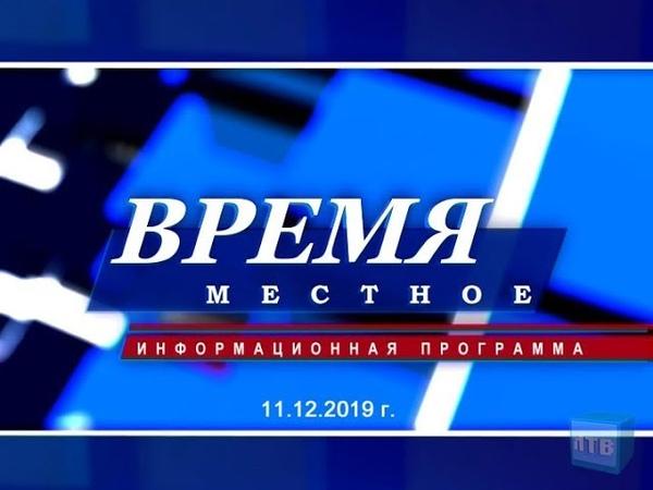 «Время местное» 11.12.2019 г.