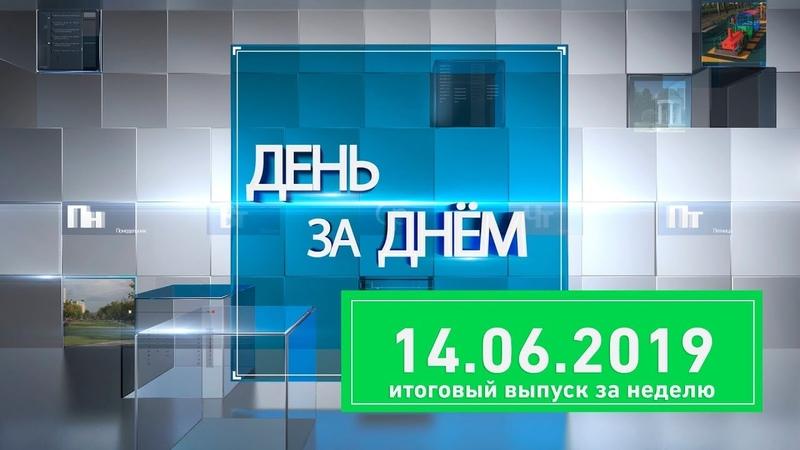 Новости Ивантеевки от 14.06.19. (итоговый выпуск)