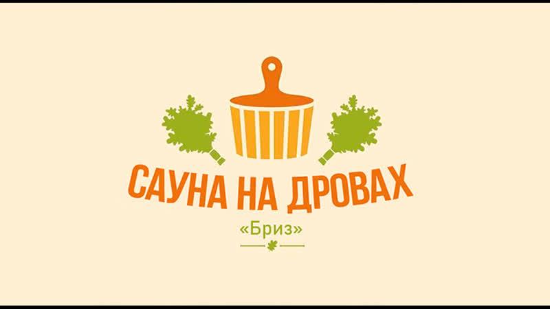 Сауна Бриз г Нижний Тагил Индустриальная 30 А 79000447858