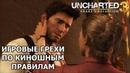 ✔️ГРЕХИ в Uncharted 3 Drake's Deception Игрогрехи