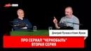 Клим Жуков про сериал Чернобыль , вторая серия