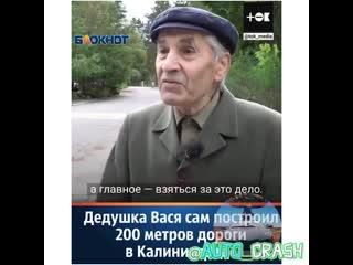Дедушка Вася как пример для наших дорожных служб - Заметки строителя