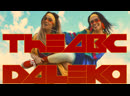 THEABC DALEKO Official music video 2019