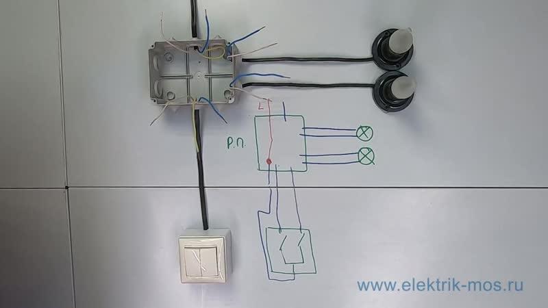 Как подключить двухклавишный выключатель. Схема подключения