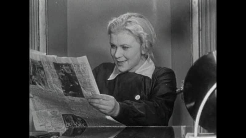ДЕВУШКА С ХАРАКТЕРОМ ФИЛЬМ 1939ГОДА ВАЛЯ СЕРОВА