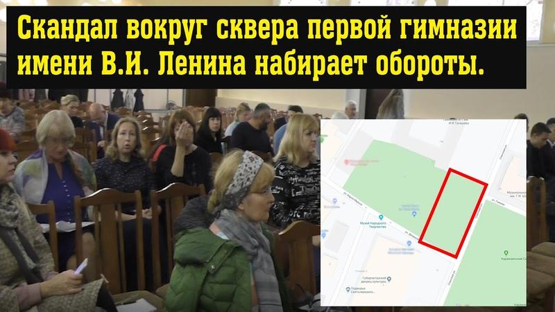 Скандал вокруг сквера первой гимназии имени В.И. Ленина набирает обороты.