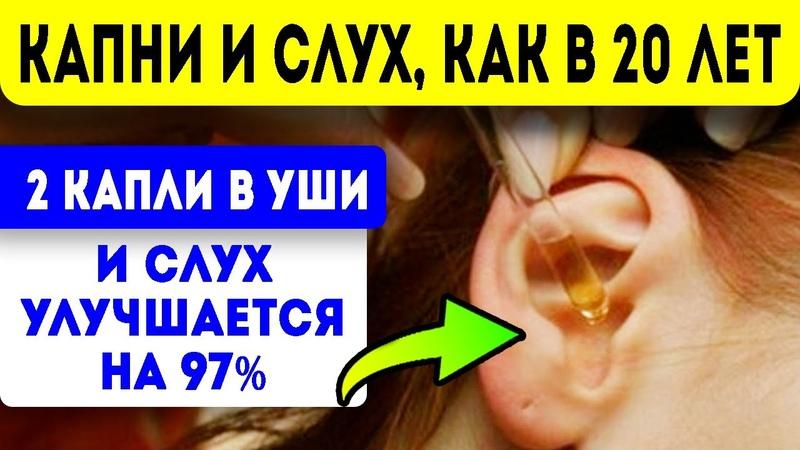 Капни 2 капли в УШИ и СЛУХ УЛУЧШАЕТСЯ ДО 97% Народная медицина для здоровья