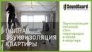Звукоизоляция квартиры - идеальное решение стены, потолки и полы. Полная шумоизоляция квартиры.