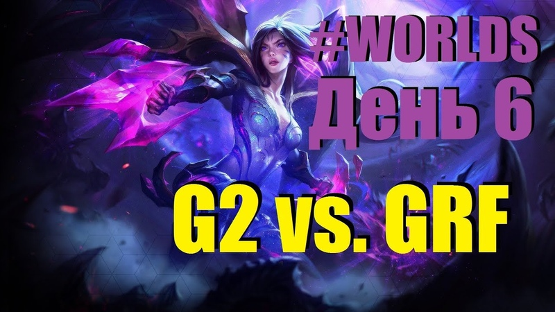 G2 vs. GRF | День 6 Игра 6 Worlds Group Stage 2019 Main Event | G2 Esports Griffin