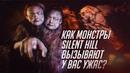 Как монстры из Silent Hill вызывают ужас? | Самые страшные твари