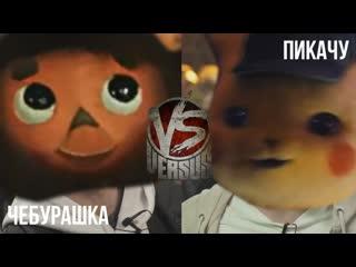 CSBSVNNQ Music - VERSUS - Чебурашка VS Пикачу