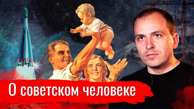Советский человек был другим Константин Сёмин