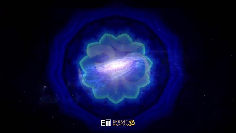 ✅ ENERGY Mantra Энергия Мантры Мантры для привлечения Денег Удачи Здоровья Любви От негатива Порчи