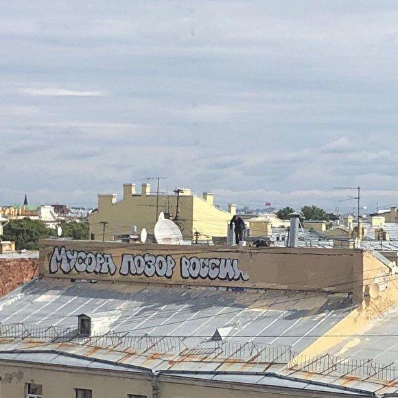В Петербурге коммунальщики начали закрашивать большое граффити «Мусора позор России» В Санкт-Петербурге на набережной канала Грибоедова местные коммунальщики начали закрашивать огромную надпись