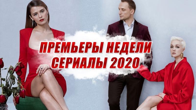 ПРЕМЬЕРЫ СЕРИАЛОВ 2020   Содержанки 2, Горячая точка, Токсичная любовь