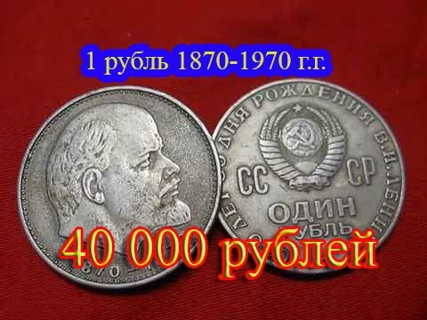 Стоимость редких монет. Как распознать дорогие монеты СССР достоинством 1 рубль «100 лет Ленину»