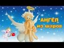 Ангел из воздушных шаров Angel of balloons