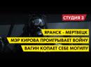 Яранск Мертвецк Мэр Кирова проигрывает войну Вагин копает себе могилу Студия 3 Эпизод 16