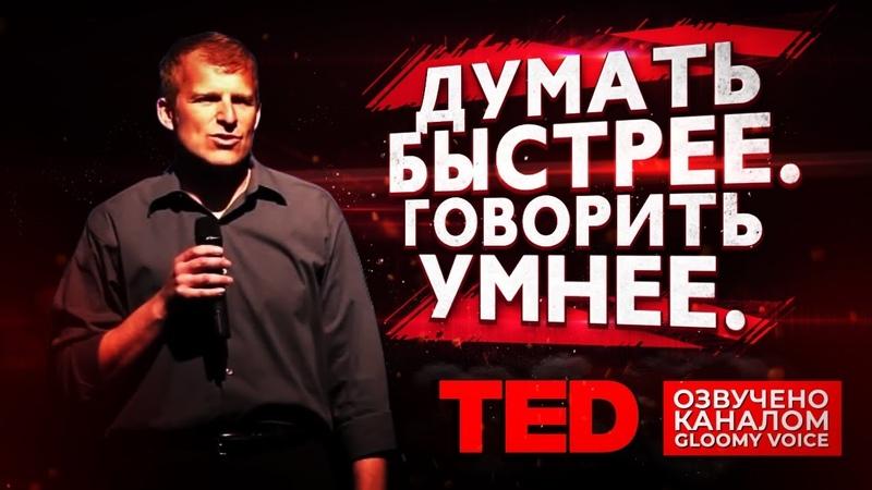 TED | Как думать быстрее и говорить умнее