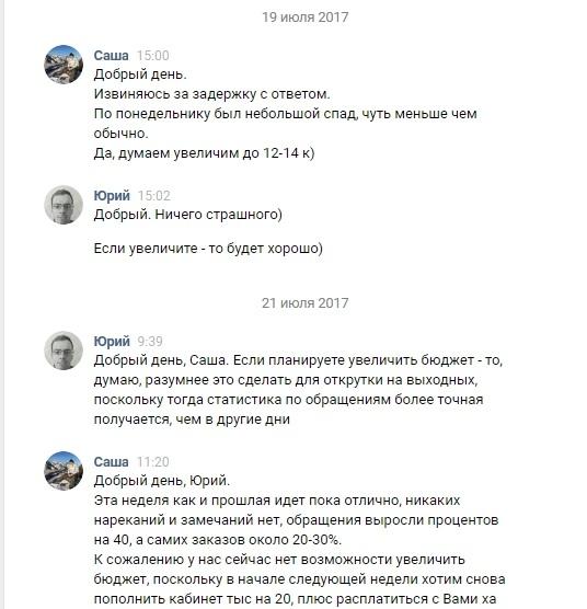 Кейс: Продвижение парных украшений ВК продолжительностью 1,5 года, изображение №3