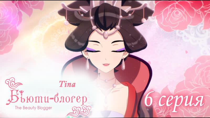 Sheng Shi Zhuang Niang The Beauty Blogge Бьюти-блогер - 6 (06 из 20) серия [Tina]