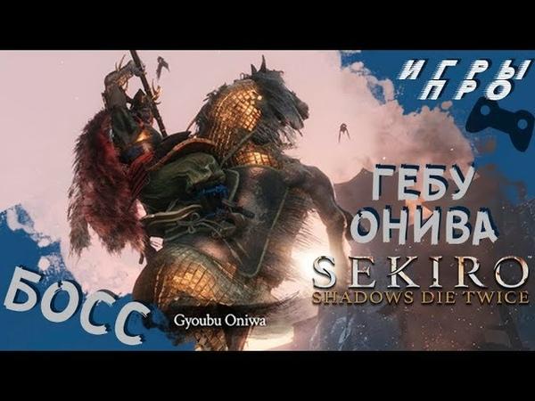 Как победить Босса в Секиро: Гебу Онива | в Sekiro Shadows Die Twice
