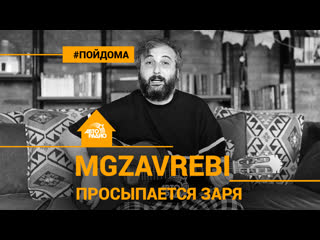 Mgzavrebi - Просыпается Заря (проект Авторадио Пой Дома) LIVE
