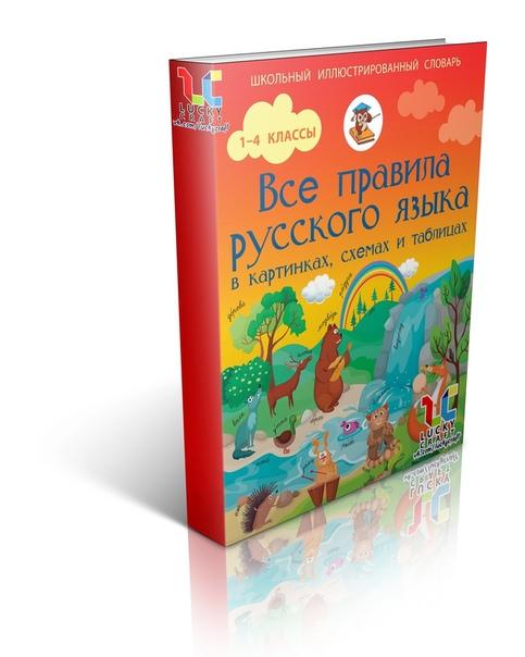 ВСЕ ПРАВИЛА РУССКОГО ЯЗЫКА Книга в формате pdf прилагается.