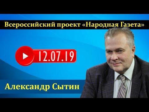 Александр Сытин (12.07.19) Украина и Грузия - это страны, а не торговые объекты?