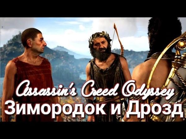 Assassins Creed Odyssey. Зимородок и Дрозд