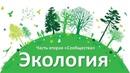 14 2 Экология часть II сообщества 9 или 10 11 класс биология подготовка к ЕГЭ и ОГЭ 2018