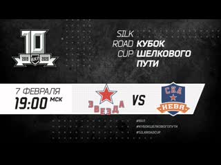 Звезда (Москва) - СКА-Нева (Санкт-Петербург)