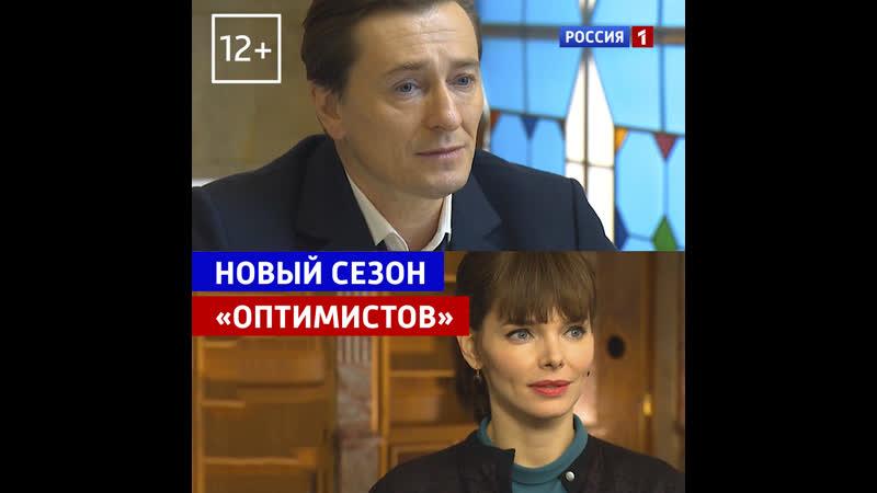Как снимают новый сезон сериала «Оптимисты» — Россия 1