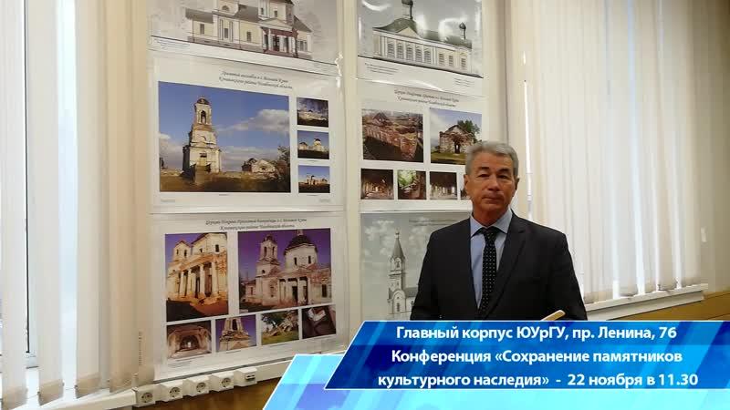 Профессор ЮУрГУ Валентин Оленьков приглашает встретиться всех кого беспокоит судьба старинных храмов