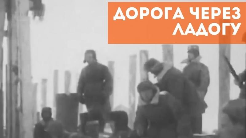 Блокада Ленинграда Строительство железной дороги по льду Ладожского озера